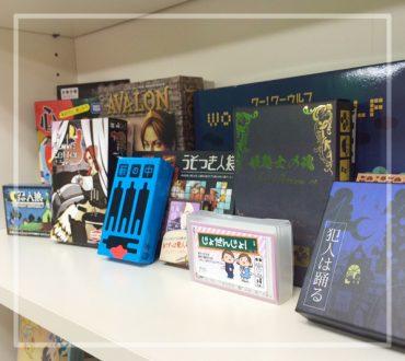 新宿レンタルスペース少人数ゲーム無料貸し出し