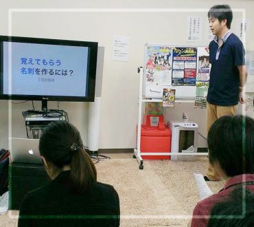 新宿レンタルスペース少人数動画名刺セミナー
